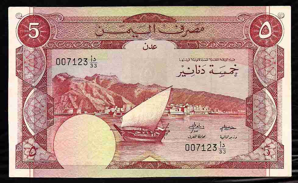 Yemen Dem, 5 Dinars ND1984 P-8b, Serial DA33_007123